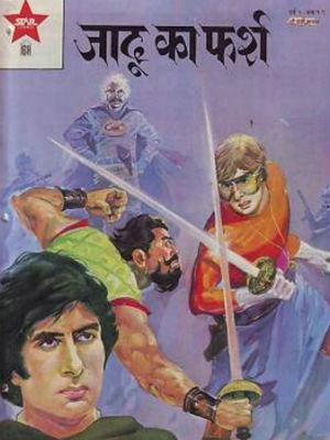 अमिताभ बच्चन कॉमिक्स हीरो