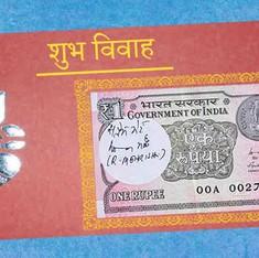 एक रुपये के नोट का खर्चा सवा रुपया