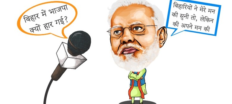 बात-बेबात, नरेंद्र मोदी के साथ
