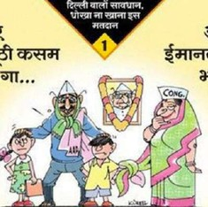 विज्ञापन जो बताता है कि भाजपा के पास सोच और मुद्दों का अकाल पड़ गया है