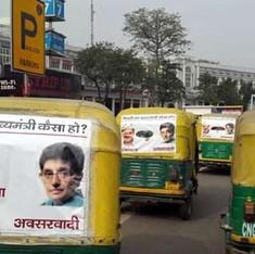 भाजपा, आप, कांग्रेस : किस में कितना कौन?